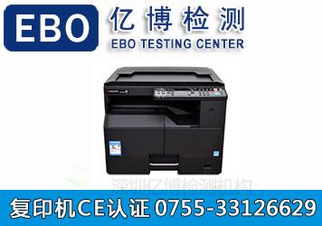 复印件CE认证办理流程