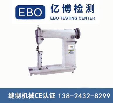 缝制机械CE认证