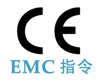 ce-emc是什么意思