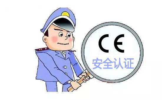 ce安全认证是什么