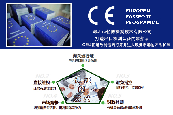 CE认证的好处优势