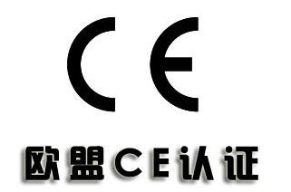 机械CE认证费用