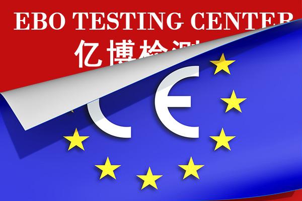 机械公告号CE认证查询