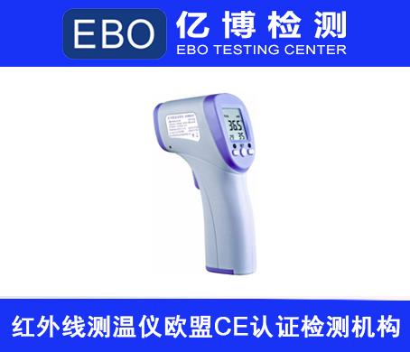 红外线测温仪CE认证机构