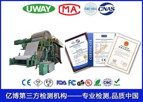造纸机CE认证办理流程