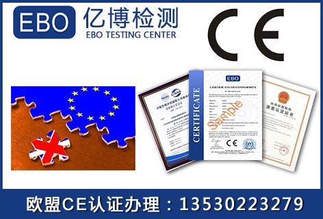 英国脱欧建筑CE认证办理
