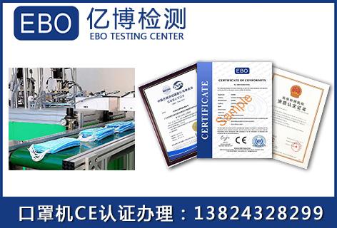 口罩机CE认证办理费用