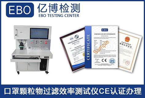 口罩颗粒物过滤效率测试仪CE认证办理