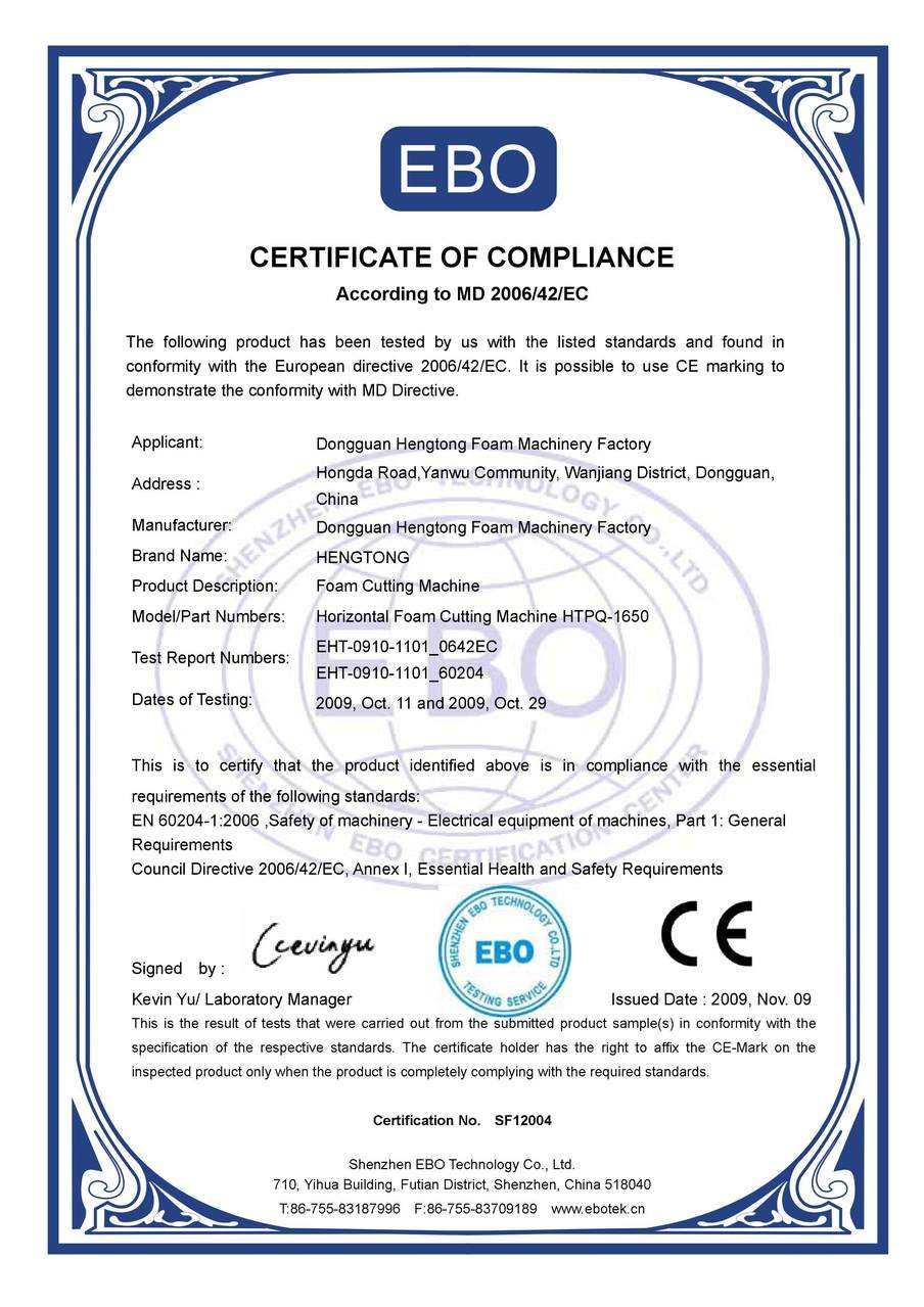 机械CE认证是什么