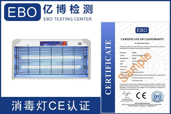 紫外线消毒灯CE认证公司