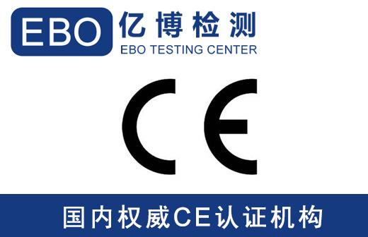 塑料机械CE认证EN12409标准