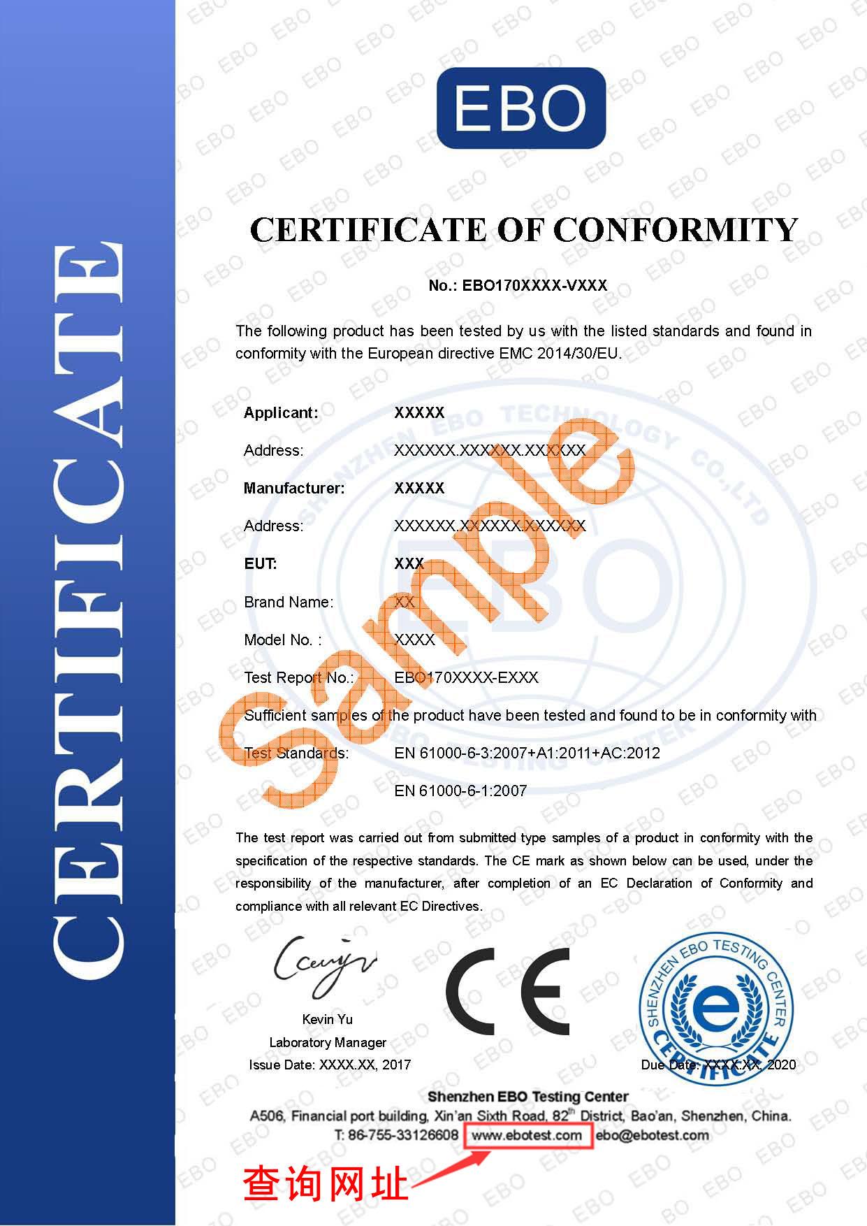 CE认证查询