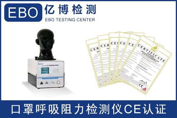 口罩测试机CE认证办理周期