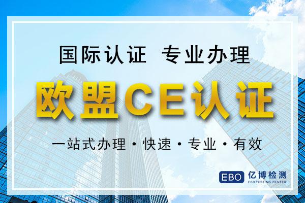 机械CE认证最新标准