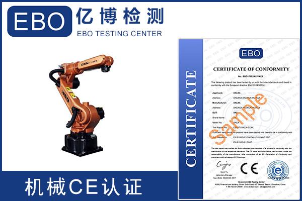 危险机械办理CE认证