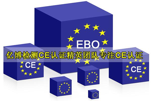 塑料机械CE认证