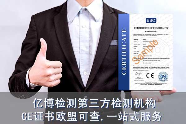 缝纫机械CE认证