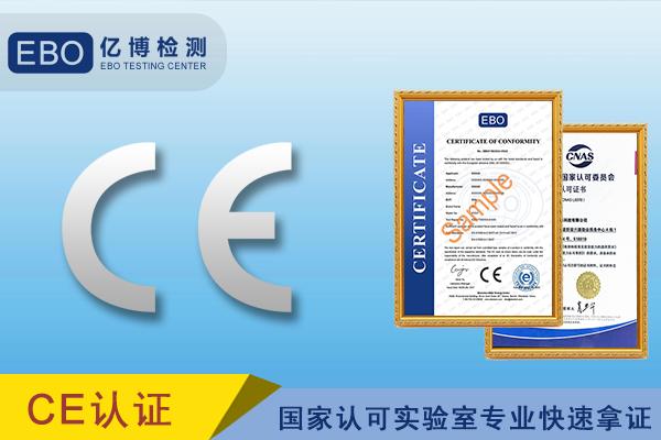 塑胶机械CE认证