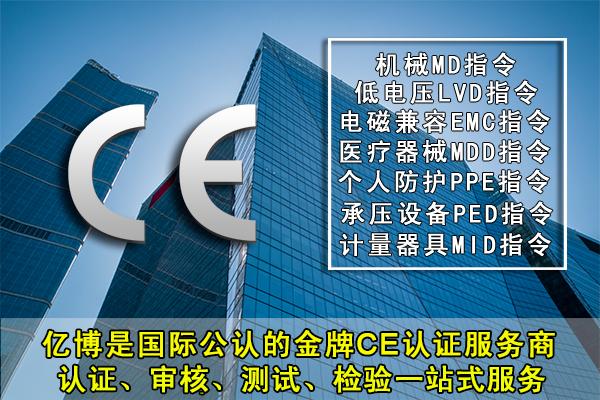 卷切机CE认证