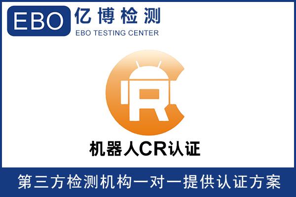 服务机器人CR认证费用