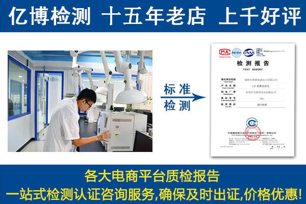 机械高新GB5226质检报告