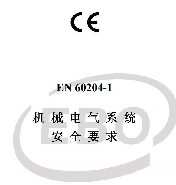 EN60204-1机械安全要求