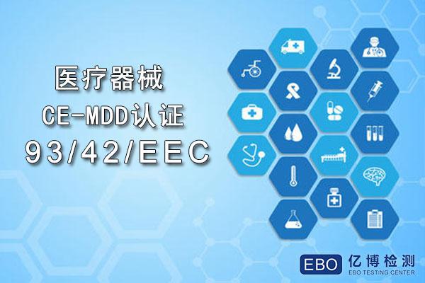 医疗器械CE认证费用