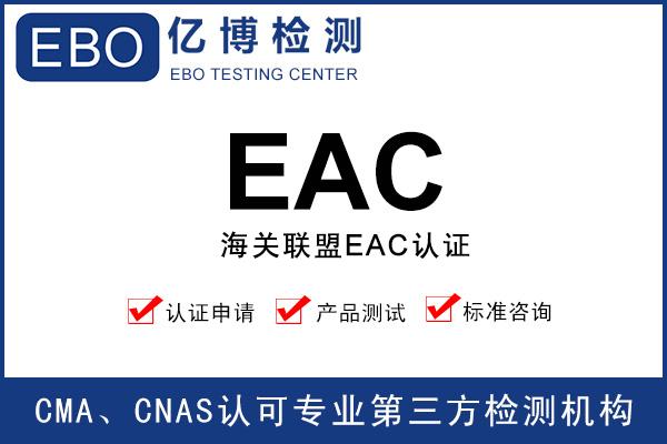 起重机EAC认证