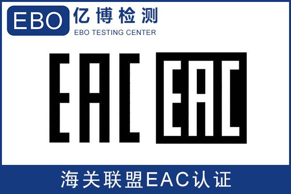 打印机EAC,CU TR 认证